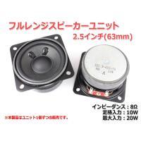 小型 フルレンジスピーカーユニット2.5インチ 8Ω/MAX20W [スピーカー自作/DIYオーディ...