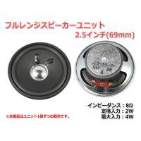 フルレンジスピーカーユニット3インチ(75mm) 8Ω/MAX4W [スピーカー自作/DIYオーディ...
