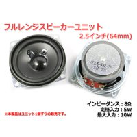 フルレンジスピーカーユニット2.5インチ(64mm) 8Ω/MAX10W [スピーカー自作/DIYオ...