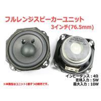 Tivoli Audio ダブルマグネット仕様!小型フルレンジスピーカーユニット3インチ(76.5m...