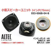 ALTEC LANSING 3インチ(75mm) ダブルマグネットスピーカーユニット 4Ω/8W [スピーカー自作/DIYオーディオ]