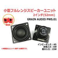 GRAIN AUDIO 2インチ(57mm)スピーカーユニット 4Ω/MAX15W [スピーカー自作...