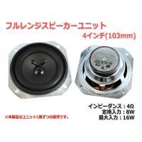 フルレンジスピーカーユニット4インチ(103mm) 4Ω/MAX16W [スピーカー自作/DIYオー...