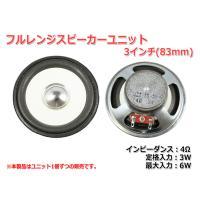 フルレンジスピーカーユニット3.6インチ(91mm) 4Ω/MAX6W [スピーカー自作/DIYオー...