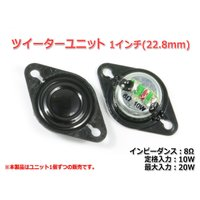 1インチ(22.8mm)ツイーターユニット 8Ω/MAX20W [スピーカー自作/DIYオーディオ]