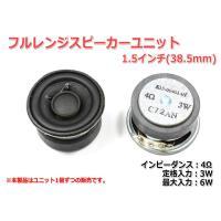 小型 フルレンジスピーカーユニット1.5インチ(38.5mm) 4Ω/MAX6W [スピーカー自作/DIYオーディオ]