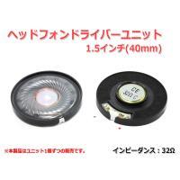 ヘッドフォン用ドライバーユニット 1.5インチ(40mm) 32Ω Φ40mm×6mm ヘッドホン 改造 カスタム DIYに