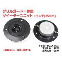 グリルガード一体型 1インチ(25mm)ツイーターユニット 6Ω/(MAX20W) [スピーカー自作/DIYオーディオ]在庫少