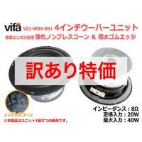TYMPHANY Vifa V21-W04-091 強化ノンプレスコーン&極太ゴムエッジ ウーハーユニット4インチ 8Ω/MAX40W [スピーカー自作/DIYオーディオ]在庫少
