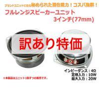 [秘められた潜在能力]フルレンジスピーカーユニット3インチ(77mm)4Ω/MAX20W [スピーカー自作/DIYオーディオ]