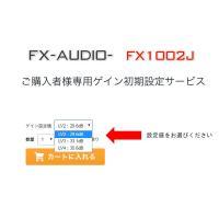 FX1002Jご購入者様専用ゲイン初期設定サービス
