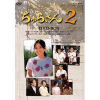 連続テレビ小説 ちゅらさん2 DVD-BOX 全3枚セット