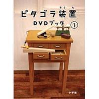 """「ピタゴラスイッチ」でビー玉やミニカーを使ってさまざまな仕掛けを次々に展開する""""ピタゴラ装置""""DVD..."""