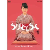 連続テレビ小説 ちりとてちん DVD-BOX3 落語の魂 百まで 全5枚【NHK DVD公式】