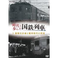 国鉄時代の映像とそれぞれの時代を感じさせる当時の風景を紹介   NHKの貴重な映像から、国鉄時代の...