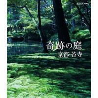 【収録内容】 「苔寺」の名で世界的に知られる京都・西芳寺庭園。庭一面を覆いつくす苔は全て自生したもの...