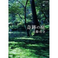 世界遺産、京都・西芳寺、通称「苔寺」苔が奏でる極上の美の秘密に迫る―。【収録内容】 「苔寺」の名で世...