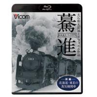 大石和太郎16mmフィルム作品 想い出の中の列車たちシリーズ『驀進』前編には「北海道・東北の蒸気機関...