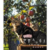 岩合光昭さんは一年にわたり青森県津軽地方に通い、四季折々、この地でたくましく生き抜くネコたちの姿を撮...
