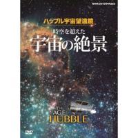 ハッブル宇宙望遠鏡の打ち上げから25年。 私たちは、宇宙について何を知り得たのでしょうか?  ★ハッ...