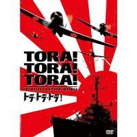 「我、奇襲ニ成功セリ」1941年12月8日未明、真珠湾攻撃の全貌を描く戦争映画の金字塔。  【ストー...