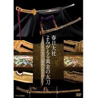 【2017年11月24日発売】※発売日以降の発送になります。  奈良・春日大社で、国宝中の国宝といわ...