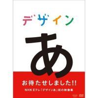【2018年3月23日発売】※発売日以降の発送になります。  お待たせしました!NHK Eテレ「デザ...