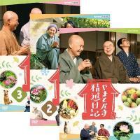 やまと尼寺 精進日記 DVD全3巻セット【NHK DVD公式】
