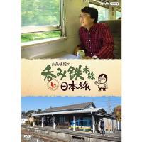 六角精児の呑み鉄本線・日本旅 DVD 全7枚【NHK DVD公式】