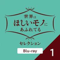 世界はほしいモノにあふれてる セレクション1 ブルーレイ BD【NHK DVD公式】