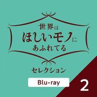 世界はほしいモノにあふれてる セレクション2 ブルーレイ BD【NHK DVD公式】