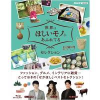 世界はほしいモノにあふれてる セレクション ブルーレイBOX 全3枚 BD【NHK DVD公式】