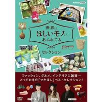 世界はほしいモノにあふれてる セレクション DVD-BOX 全3枚【NHK DVD公式】