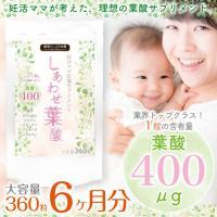 健康たっぷり本舗 しあわせ葉酸 大容量 約6ヶ月分/360粒 葉酸 鉄分 カルシウム 亜鉛 酵母 プラセンタ エラスチン ビタミン 妊活 妊娠 更年期 健康 女性 サプリ
