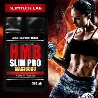 HMBスリムプロMAX36000 大容量 タイプ6ヶ月分/360粒 HMB BCAA アルギニン Lカルニチン αリポ酸 燃焼 ダイエット 筋トレ 筋肉 サプリ