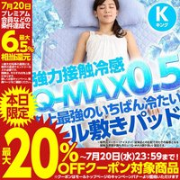敷きパッド ひんやり 史上最強のいちばん冷たい クール 敷パッド Q-MAX0.5 強力接触冷感 ひんやりマット 冷却マット 夏物 キングサイズ K