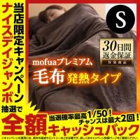 毛布 mofua 暖かい 発熱 タイ...