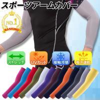 アームカバー スポーツ メンズ レディース 夏用 冷感 UVカット 日焼け防止 大きいサイズ