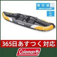 コールマン コロラドカヤック [2000013049] Coleman  広い船内と優れた安定性が特...