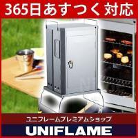 ユニフレーム フォールディングスモーカー FS-400 [665923] UNIFLAME  既存の...