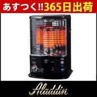Aladdin アラジン 石油ストーブ AKP-U287(K) ブラック