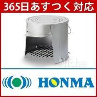 ■ホンマ製作所 (HONMA) 薪ストーブアウトドアに最適、災害時にも!組蓋式で色々な鍋に対応 [本...
