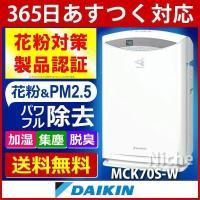 ダイキン 加湿ストリーマ空気清浄機 ハイグレードタイプ  [MCK70S-W]DAIKIN 広いリビ...