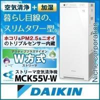 ダイキン 加湿ストリーマ空気清浄機 ホワイト MCK55V-W 加湿空気清浄機 加湿器 花粉 ペット ホコリ ニオイ PM2.5 花粉対策製品認証 4548848684014