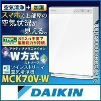 ダイキン 加湿ストリーマ空気清浄機 ホワイト MCK70V-W 加湿空気清浄機 31畳 加湿器 花粉 ペット ホコリ ニオイ PM2.5 花粉対策製品認証 4548848684052