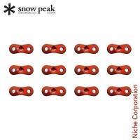 スノーピーク レッドカラーアルミ自在セット [R-050-1] snow peak Aluminum...