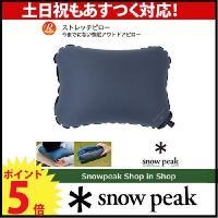 スノーピーク ストレッチピロー   [TM-095]  やわらかさを調節可能な座布団。 2つ折にして...