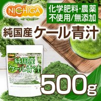 【純国産ケール粉末 無添加青汁】国産ケール100%使用。野菜の王様といわれるケールは、ビタミン、ミネ...