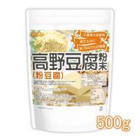 <New>高野豆腐 粉末 (粉豆腐) 500g 【メール便専用品】【送料無料】 こうや豆腐 [01] NICHIGA(ニチガ)