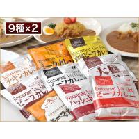 ニチレイ レストランユース カレーバラエティセット18食セット(9種×各2入)【常温】